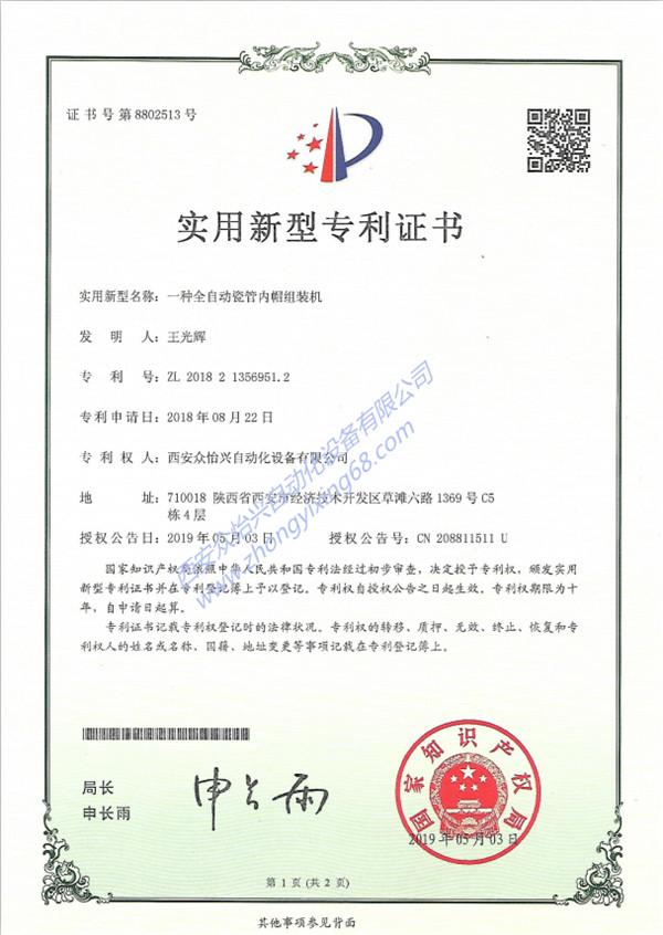 全自动瓷管内帽组装机专利证书
