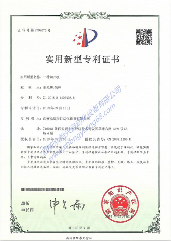 切片机专利证书