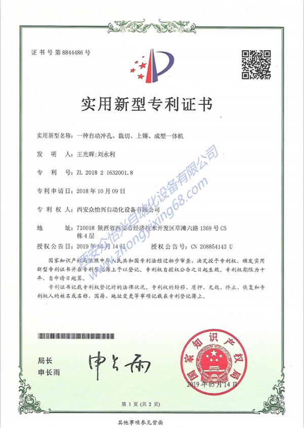 自动冲孔、裁切、上锡、成型一体机专利证书