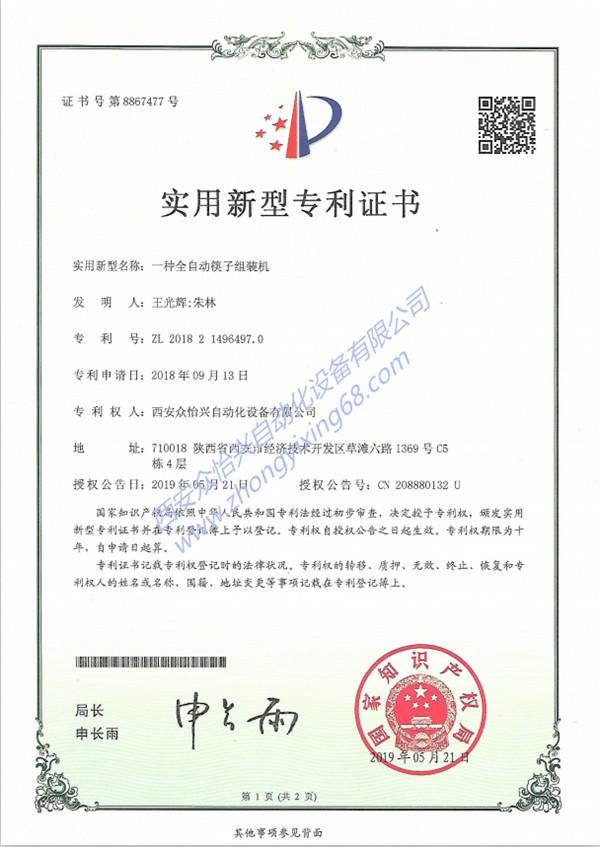 全自动筷子组装机专利证书