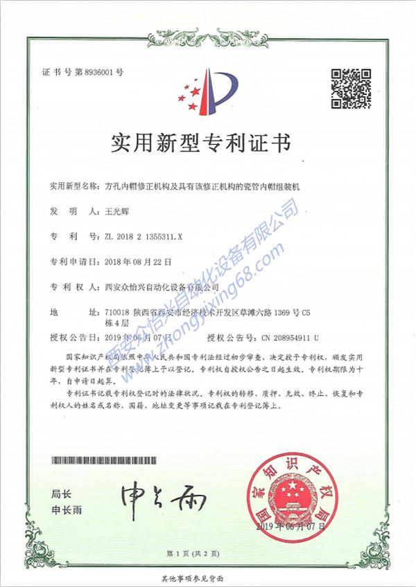 方孔内帽修正机组装机专利证书