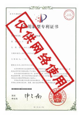 产品实用新型专 利证书