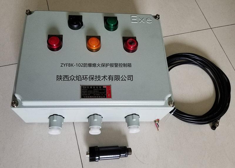 陕西ZYFBK-102防爆熄火保护报警控制箱