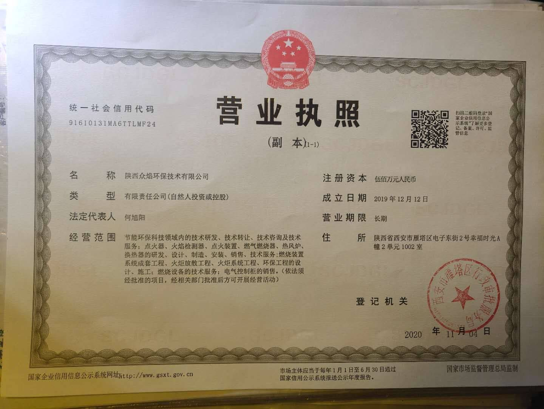 陕西众焰环保营业执照