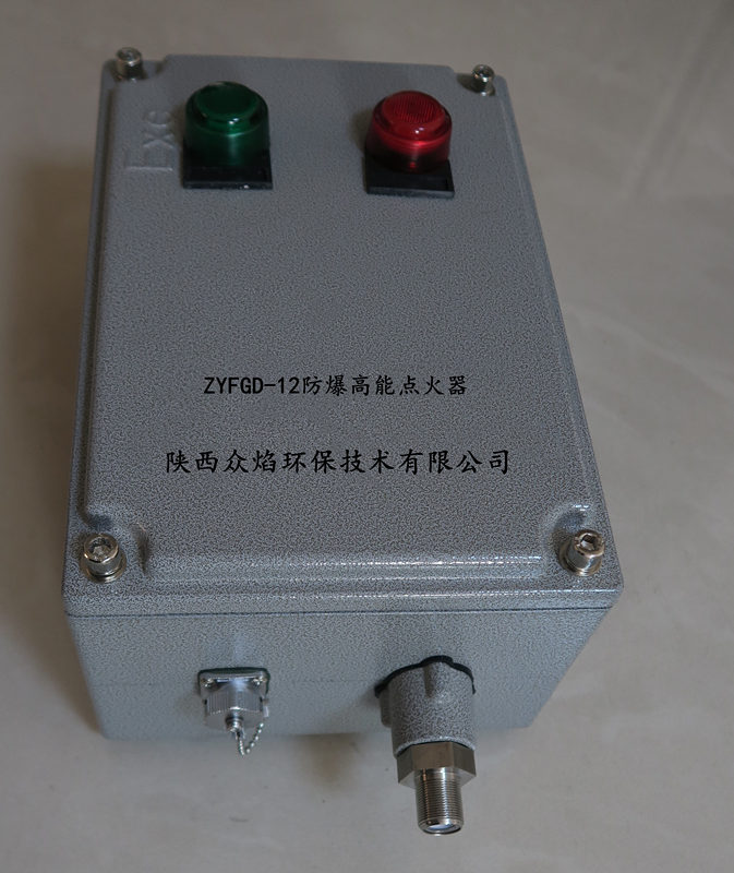 ZYFGD-12防爆高能点火器