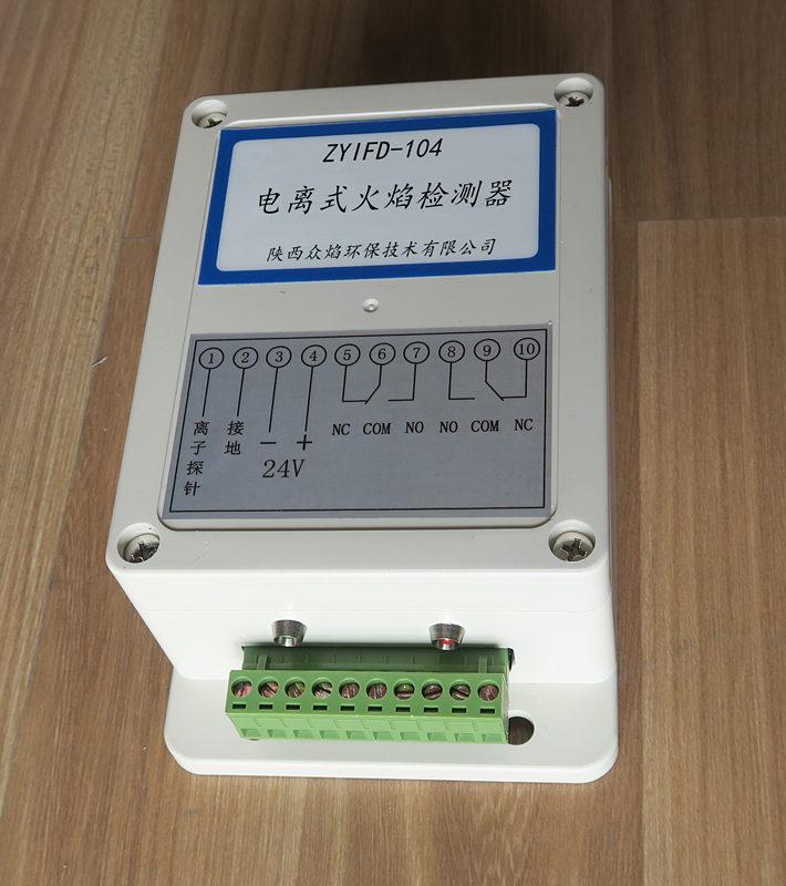 ZYIFD-104S24电离式火焰检测器