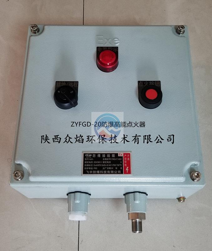 ZYFGD-20防爆高能点火器