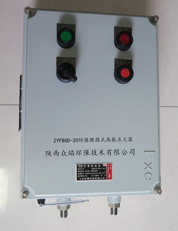 ZYFBGD-20防爆便携式高能点火器