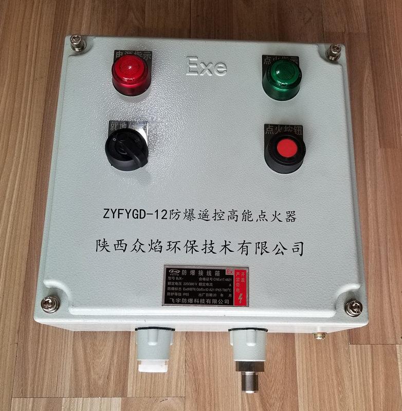 ZYFYGD-12防爆遥控高能点火器