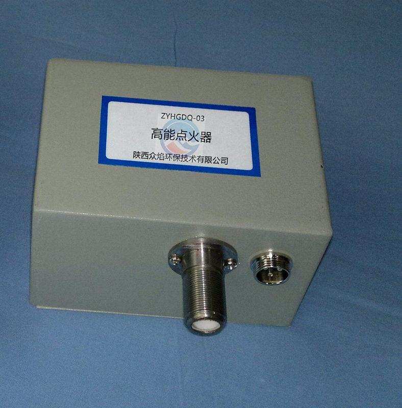 ZYHGDQ-03高能点火器