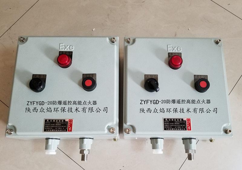 ZYFYGD-20防爆遥控高能点火器