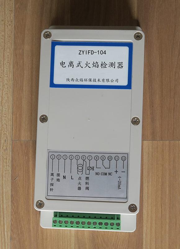 ZYIFD-104L220i电离式火焰检测器