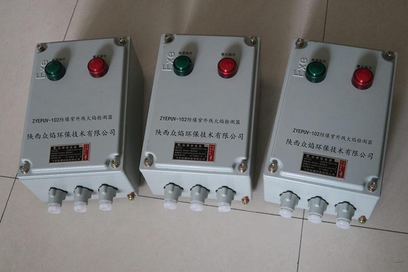 ZYEPUV-102B防爆紫外线火焰检测器