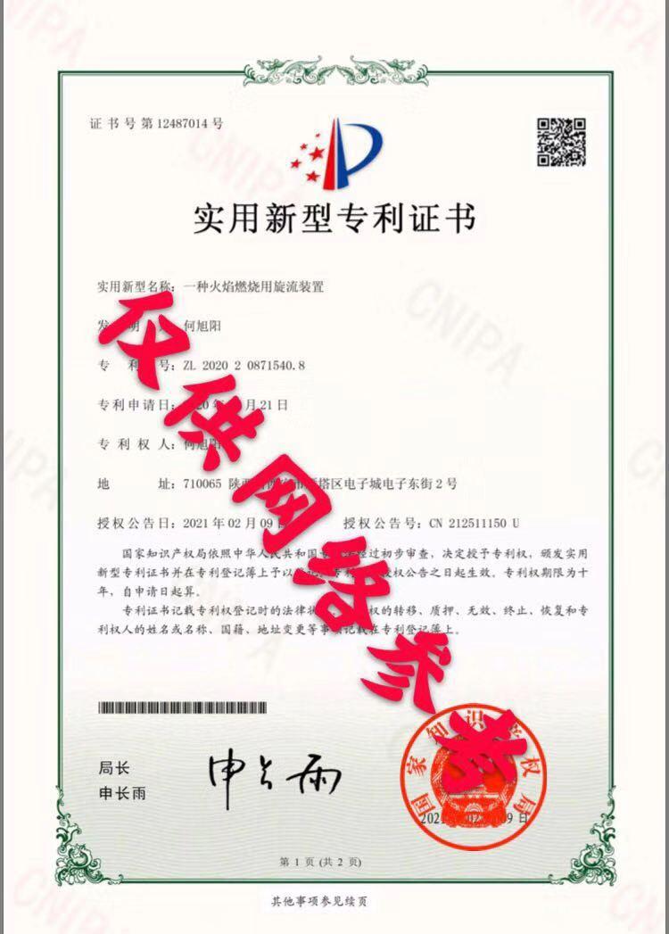 产品专 利证书