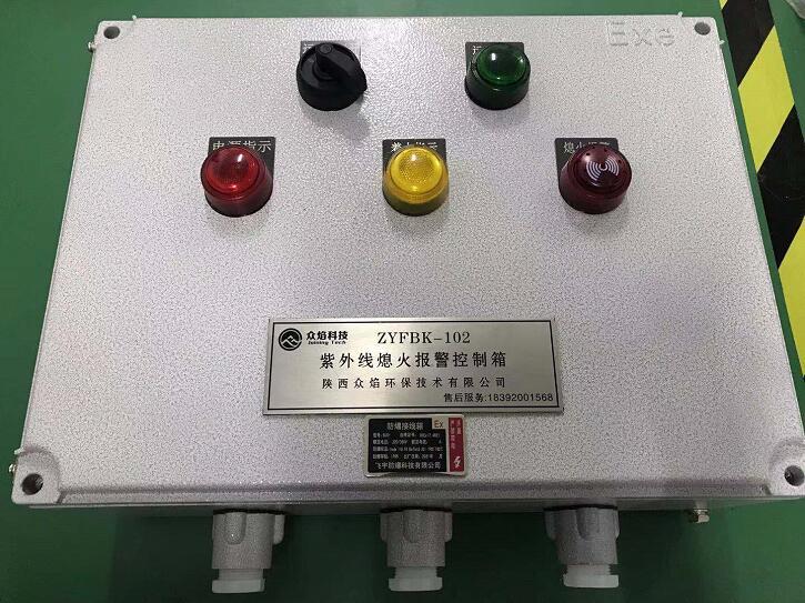 ZYFBK-102防爆熄火保护报警控制箱
