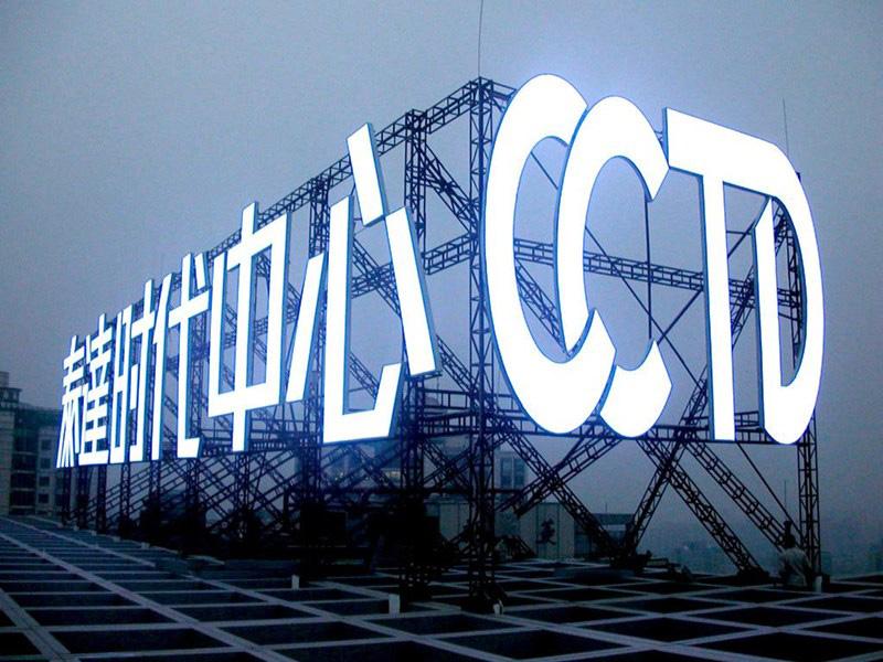 不同的宜宾平面发光字制作速度介绍