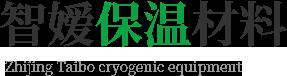 成都智嫒保温材料有限公司