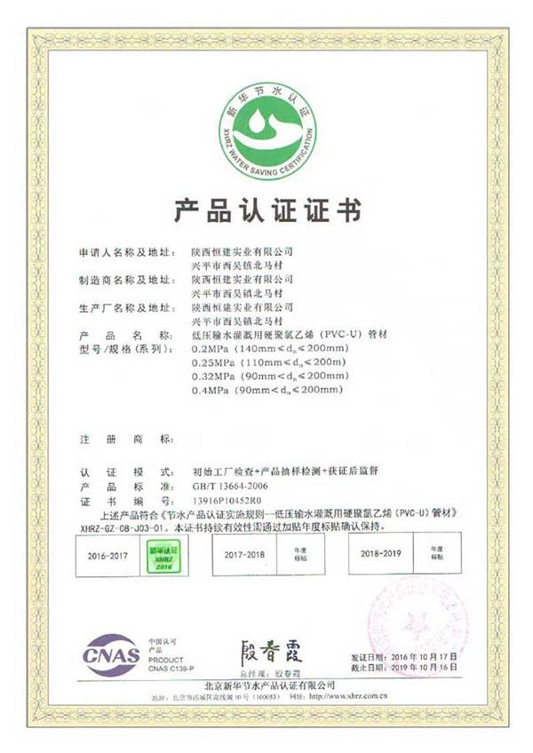 低压输水灌溉用硬聚氯乙烯管材产品认 证证书