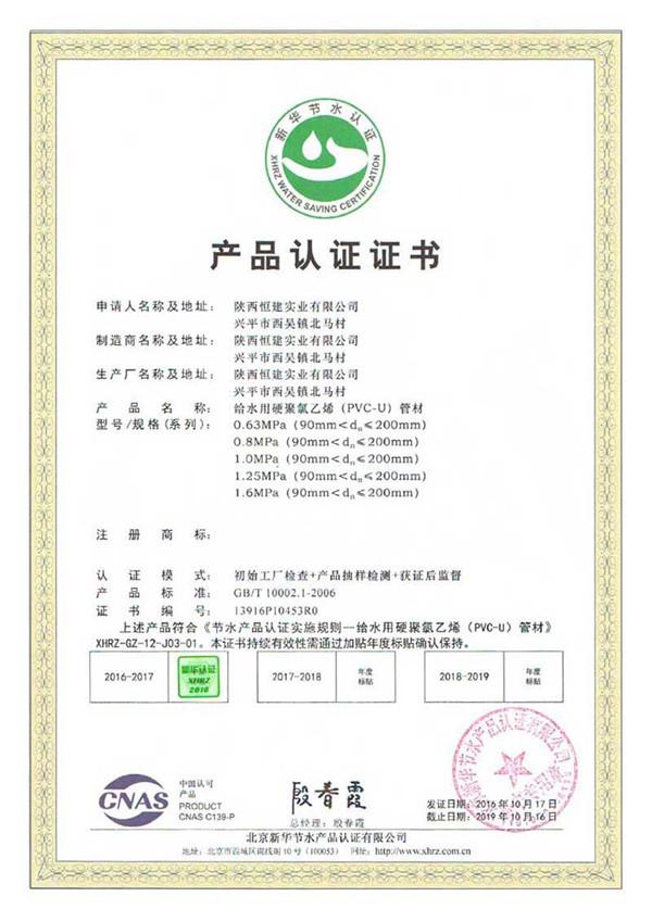 给水用硬聚氯乙烯管材认 证证书