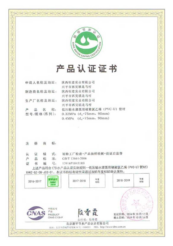 低压输水灌溉用硬聚氯乙烯管材认 证证书