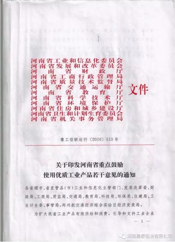 河南省重点鼓励使用产品