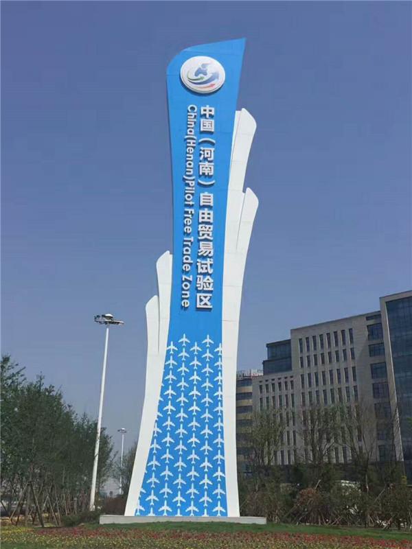 中国(河南)自贸区标示牌