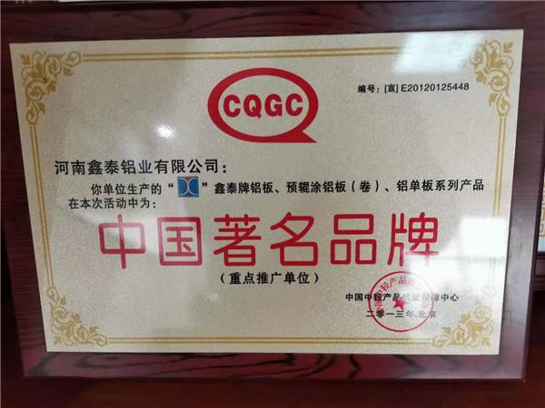 中国著 名品牌