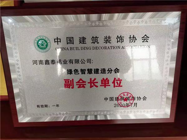 綠色智慧建造分會副會長單位