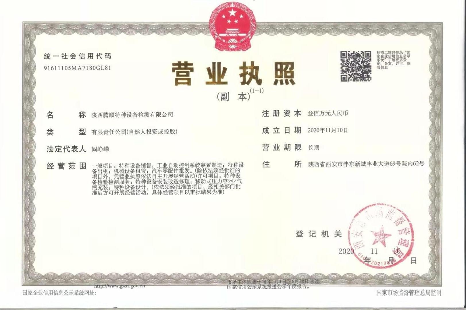 陕西腾顺特种设备检测营业执照