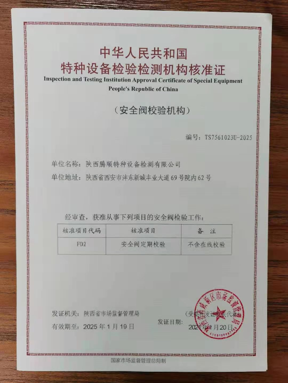 安全阀校验机构核准证