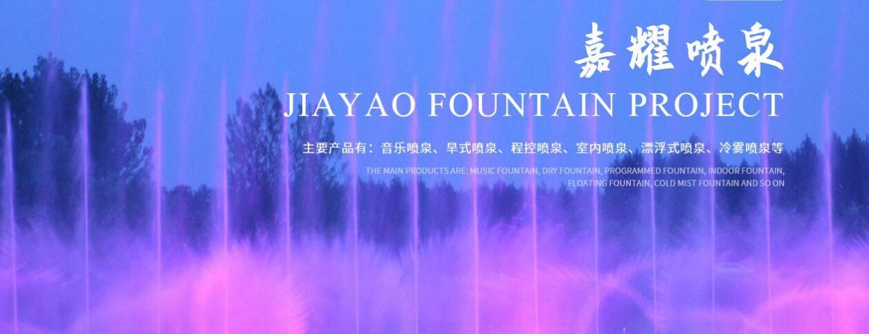 四川嘉耀喷泉工程有限公司
