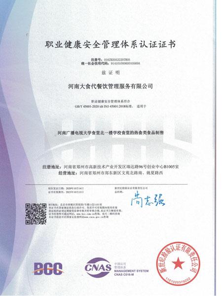 大学校食堂承包大食代餐饮管理服务有限公司的职业健康安全管理体系认证证书