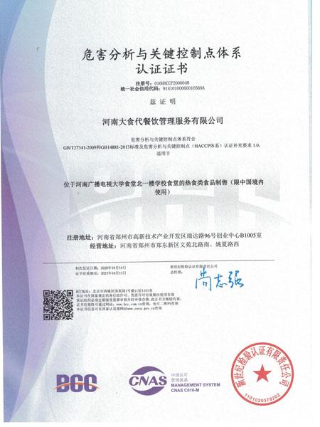 河南食堂承包大食代餐饮管理服务公司的危害分析与关键控制点体系认证证书