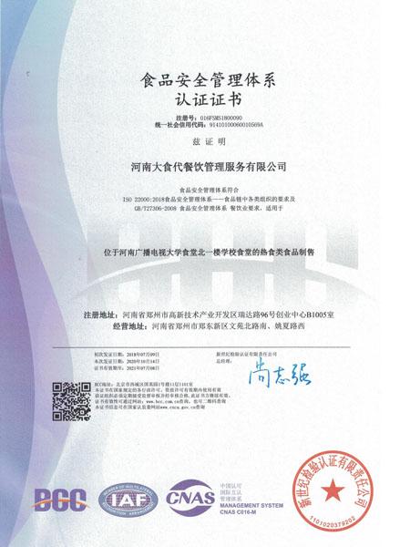 """河南食堂承包大食代餐饮管理公司荣获""""食品安全管理体系认证证书"""""""