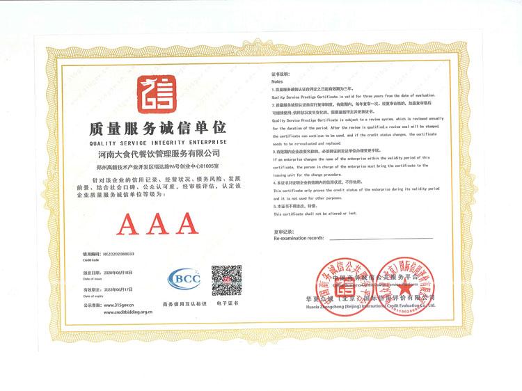 """食堂承包公司-河南大食代餐饮管理服务有限公司""""AAA质量服务诚信单位""""。"""