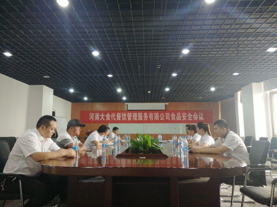 餐厅承包公司河南大食代餐饮服务有限公司举行食品安全会议