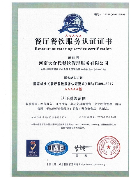 大食代学校餐厅承包餐厅餐饮服务认证证书