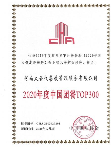 河南大食代餐饮被授予2020年度中国团餐300强