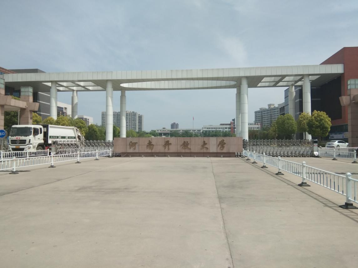 河南开放大学