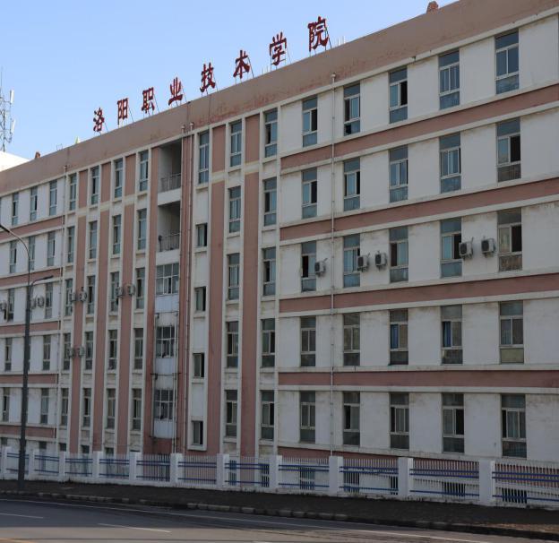 洛阳科技职业技术学院