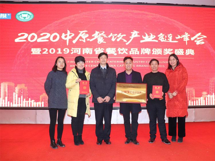 河南省知名餐饮企业
