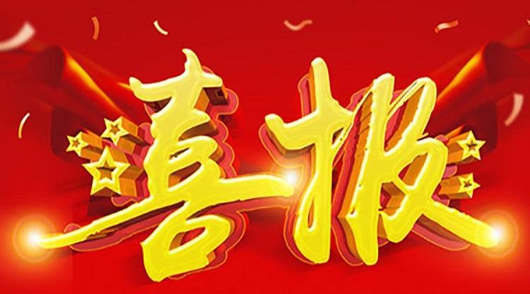 喜报!喜报!我司(大食代餐饮)中标中国农业银行郑州分行机关餐厅外包集中采购项目