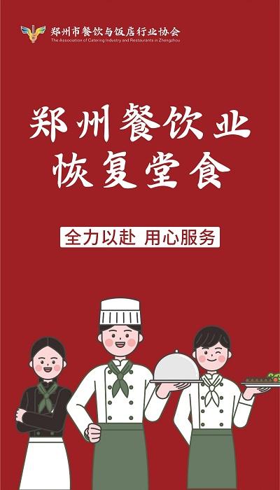 郑州食堂承包管理