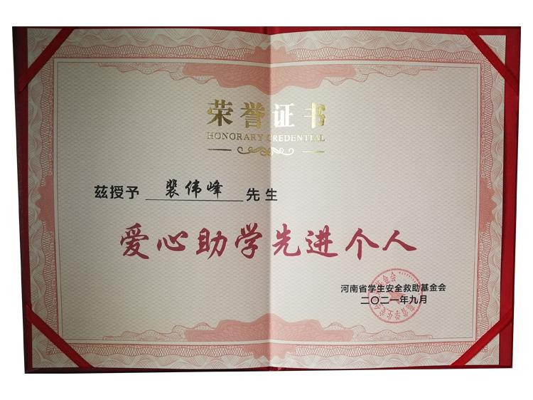 """裴伟峰先生被河南省学生安全救助基金会评为""""爱心助学先进个人""""荣誉称号。"""