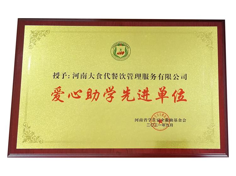 """河南大食代餐饮管理服务有限公司被河南省学生安全救助基金会评为""""爱心助学先进单位""""荣誉称号"""