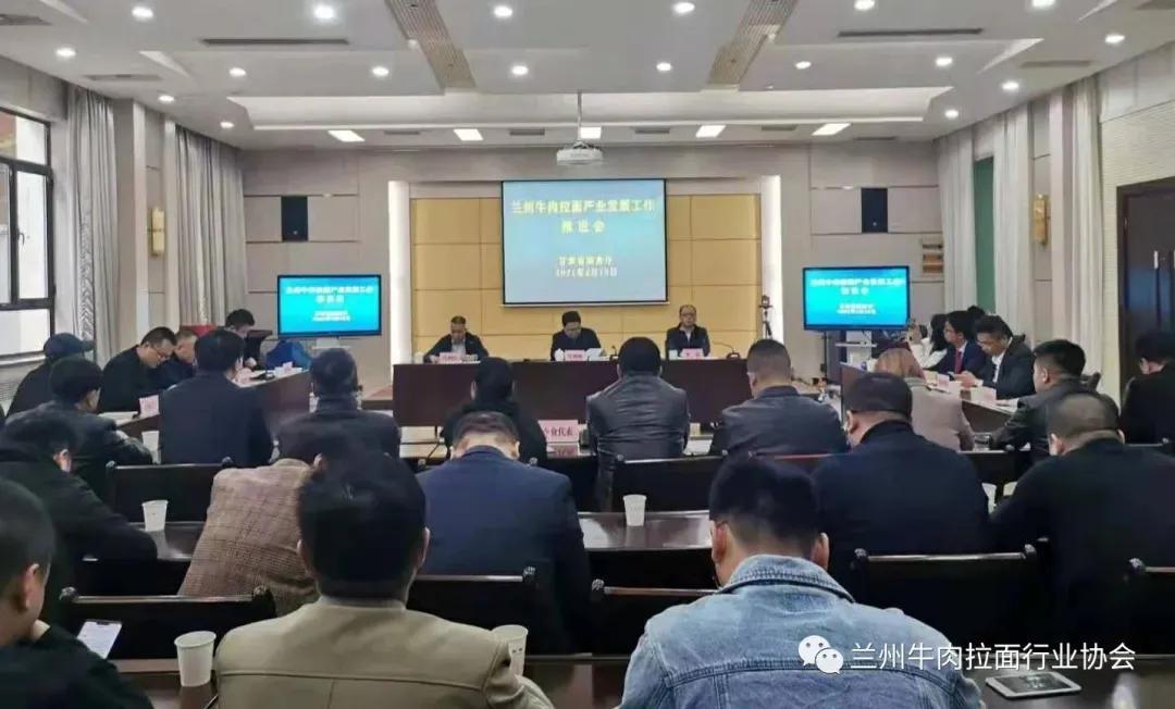 甘肃省商务厅全力推进兰州牛肉拉面产业发展与乡村振兴有效衔接