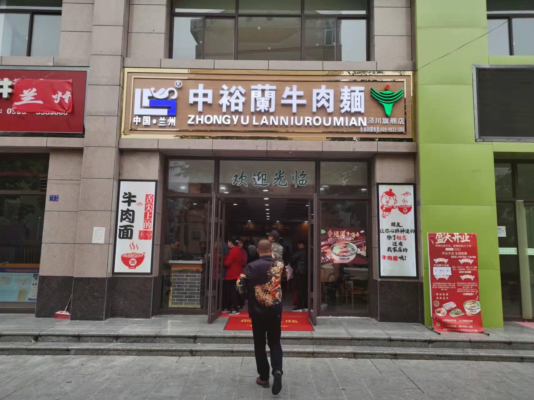 中裕蘭牛肉面泾川旗舰店