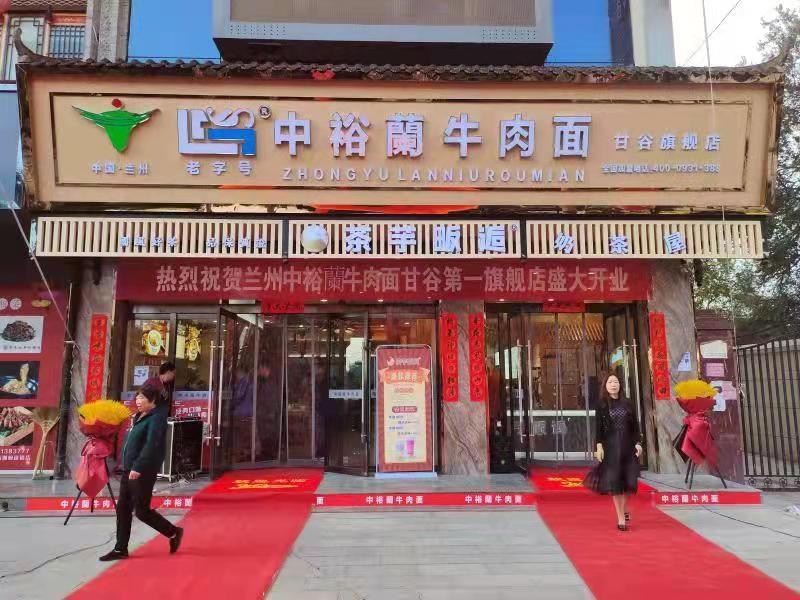 中裕蘭牛肉面甘谷旗舰店
