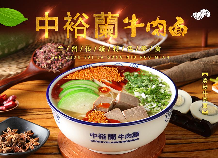 中裕蘭清汤牛肉面