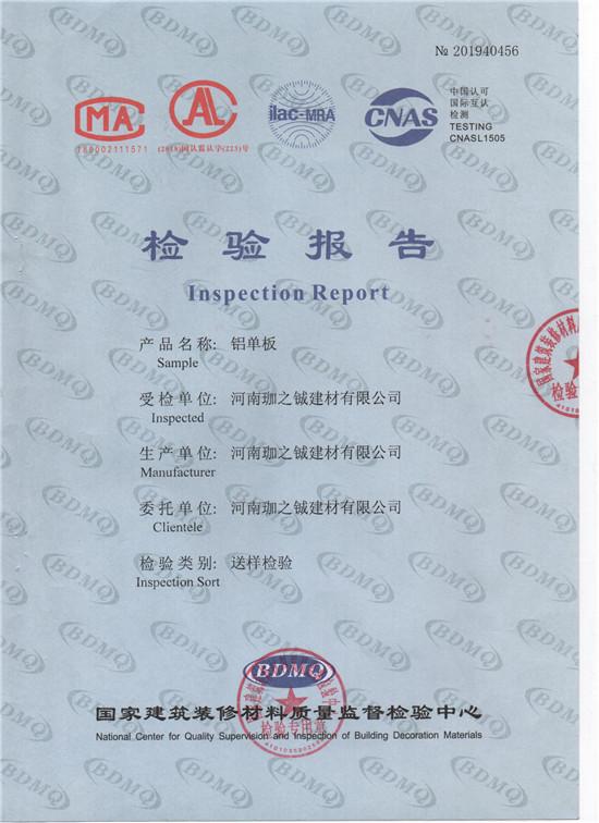 铝单板检测报告